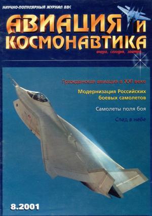 Авиация и космонавтика 2001 08
