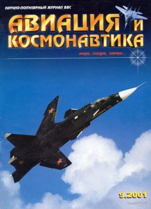 Авиация и космонавтика 2001 09