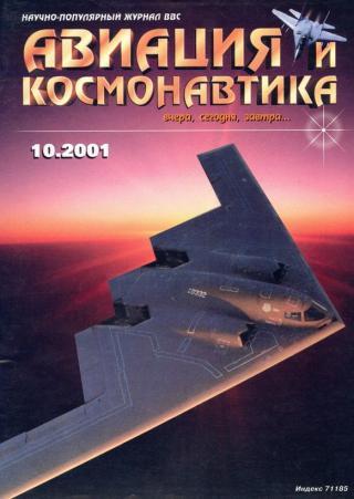 Авиация и космонавтика 2001 10