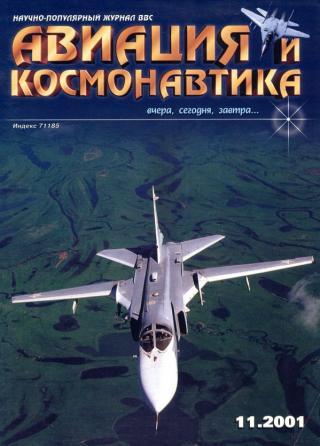 Авиация и космонавтика 2001 11