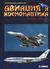 Авиация и космонавтика 2002 03