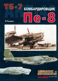 Авиация и космонавтика 2002 05-06