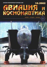 Авиация и космонавтика 2002 10