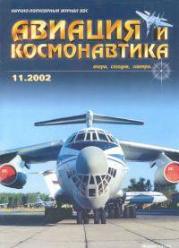 Авиация и космонавтика 2002 11