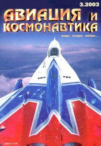 Авиация и космонавтика 2003 03