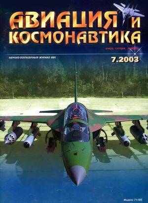 Авиация и космонавтика 2003 07