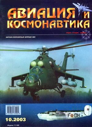 Авиация и космонавтика 2003 10