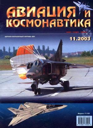Авиация и космонавтика 2003 11