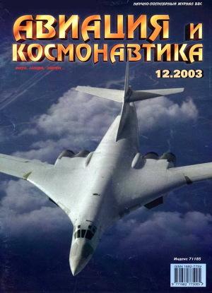 Авиация и космонавтика 2003 12
