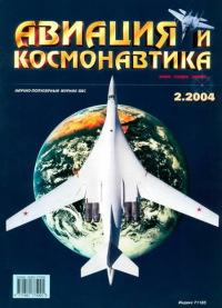 Авиация и космонавтика 2004 02