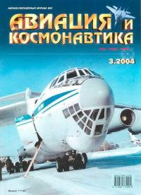 Авиация и космонавтика 2004 03