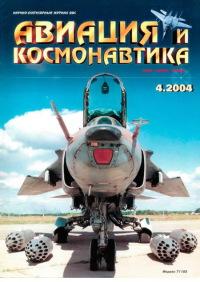 Авиация и космонавтика 2004 04