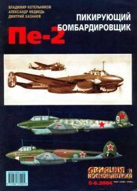 Авиация и космонавтика 2004 05-06