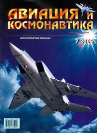 Авиация и космонавтика 2004 07
