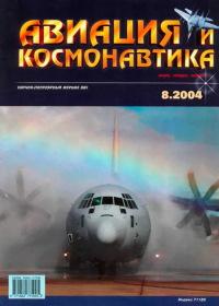 Авиация и космонавтика 2004 08