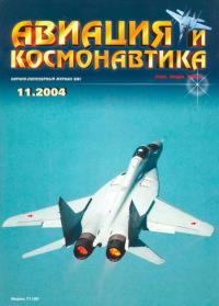 Авиация и космонавтика 2004 11