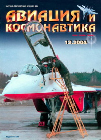 Авиация и космонавтика 2004 12