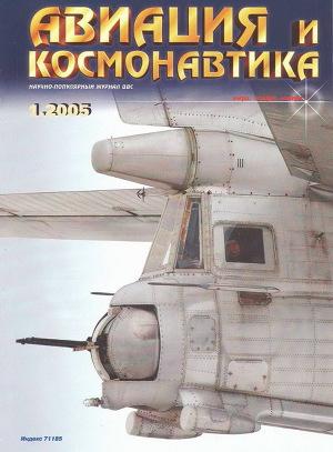 Авиация и космонавтика 2005 01