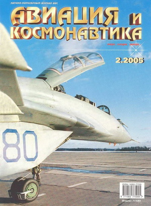 Авиация и космонавтика 2005 02