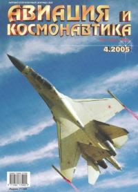 Авиация и космонавтика 2005 04