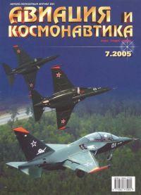Авиация и космонавтика 2005 07