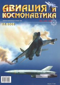 Авиация и космонавтика 2005 10
