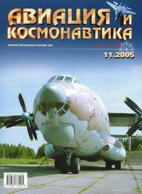 Авиация и космонавтика 2005 11