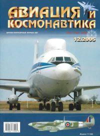Авиация и космонавтика 2005 12