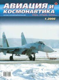 Авиация и космонавтика 2006 01