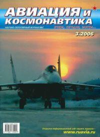 Авиация и космонавтика 2006 03