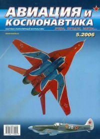 Авиация и космонавтика 2006 05
