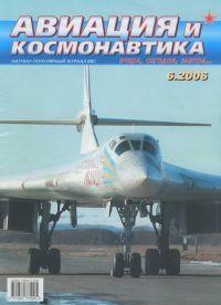 Авиация и космонавтика 2006 06