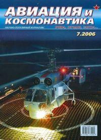 Авиация и космонавтика 2006 07
