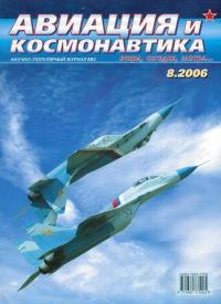 Авиация и космонавтика 2006 08
