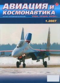 Авиация и космонавтика 2007 01