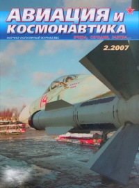 Авиация и космонавтика 2007 02