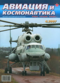 Авиация и космонавтика 2007 04