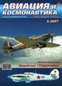 Авиация и космонавтика 2007 05