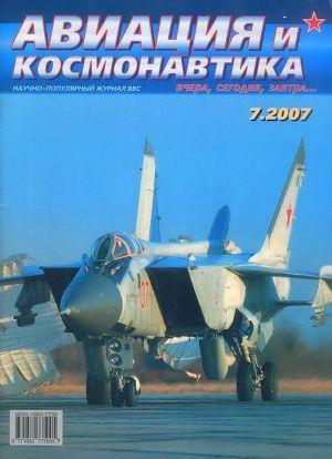 Авиация и космонавтика 2007 07
