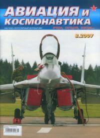 Авиация и космонавтика 2007 08
