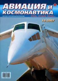 Авиация и космонавтика 2007 10
