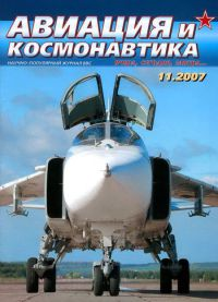 Авиация и космонавтика 2007 11