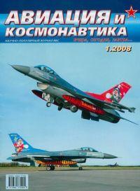 Авиация и космонавтика 2008 01