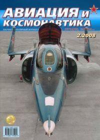 Авиация и космонавтика 2008 02