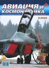 Авиация и космонавтика 2008 03