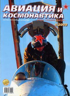 Авиация и космонавтика 2008 04