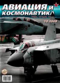 Авиация и космонавтика 2008 10