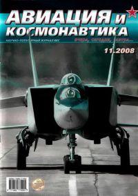 Авиация и космонавтика 2008 11