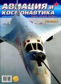Авиация и космонавтика 2008 12