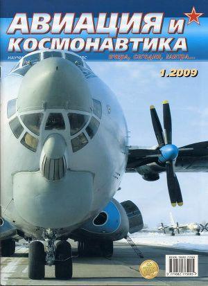 Авиация и космонавтика 2009 01
